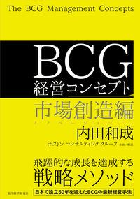BCG経営コンセプト 市場創造編
