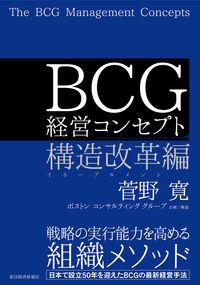 BCG経営コンセプト 構造改革編