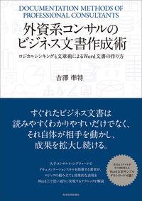 外資系コンサルのビジネス文書作成術 / ロジカルシンキングと文章術によるWord文書の作り方