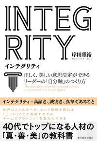 INTEGRITY インテグリティ