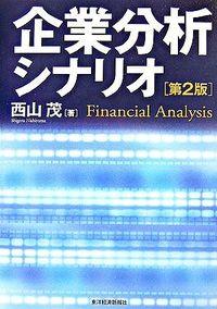 企業分析シナリオ 第2版