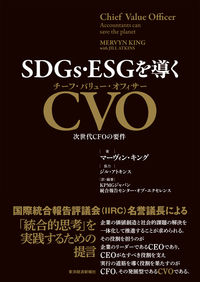 SDGs・ESGを導くCVO(チーフ・バリュー・オフィサー)