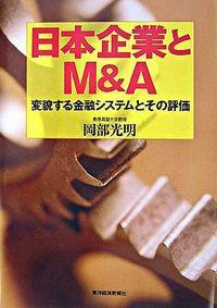 日本企業とM&A : 変貌する金融システムとその評価