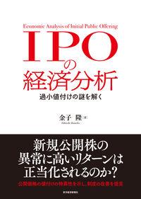IPOの経済分析 過小値付けの謎を解く