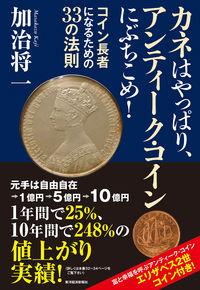 カネはやっぱり、アンティーク・コインにぶちこめ! / コイン長者になるための33の法則