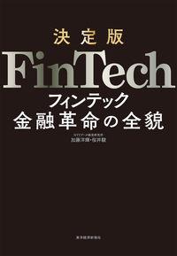 FinTech / 決定版