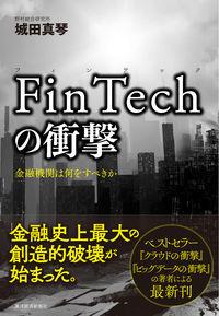 FinTechの衝撃 / 金融機関は何をすべきか