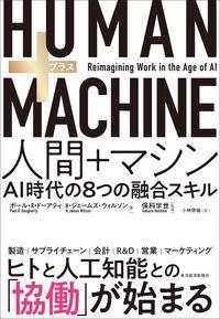 HUMAN+MACHINE 人間+マシン