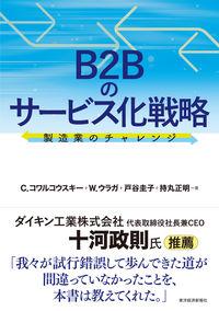 B2Bのサービス化戦略