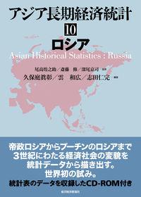 アジア長期経済統計 10 ロシア