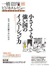 一橋ビジネスレビュー 62巻3号(2014 WIN.) / 日本発の本格的経営誌