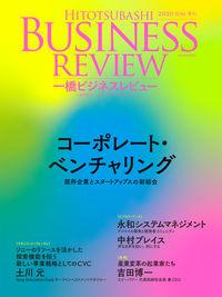 一橋ビジネスレビュー 2020年SUM.68巻1号