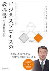 ビジネスプロセスの教科書 / アイデアを「実行力」に転換する方法