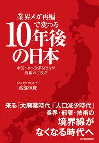 業界メガ再編で変わる10年後の日本 / 中堅・中小企業M&Aが再編の主役だ