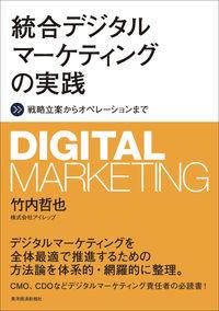 統合デジタルマーケティングの実践
