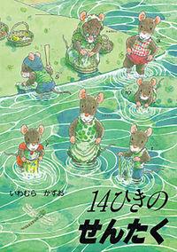 14ひきのせんたく (14ひきのシリーズ)