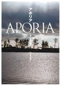 アポリア / あしたの風