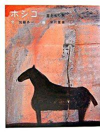 ホシコ / 星をもつ馬