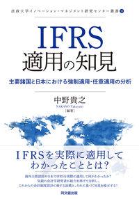 IFRS適用の知見