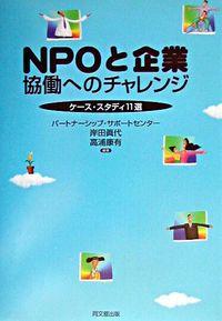 NPOと企業 / 協働へのチャレンジ