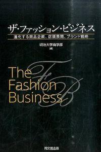 ザ・ファッション・ビジネス / 進化する商品企画、店頭展開、ブランド戦略