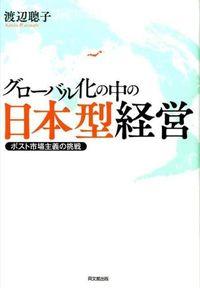 グローバル化の中の日本型経営 / ポスト市場主義の挑戦