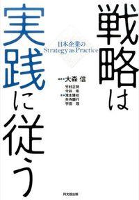 戦略は実践に従う / 日本企業のStrategy as Practice