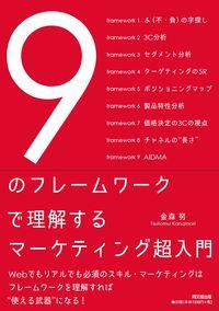 9のフレームワークで理解するマーケティング超入門