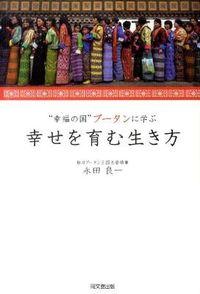 """幸せを育む生き方 / """"幸福の国""""ブータンに学ぶ"""