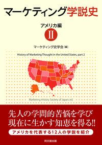 マーケティング学説史(アメリカ編Ⅱ)