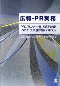 広報・PR実務 / PRプランナー資格認定制度2次・3次試験対応テキスト