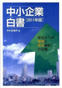 中小企業白書 2011年版