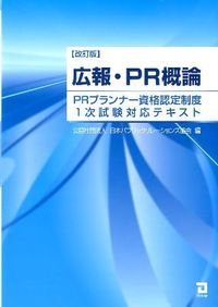 広報・PR概論 改訂版 / PRプランナー資格認定制度1次試験対応テキスト