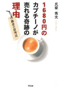 1680円のカプチーノが売れる奇跡の理由 / 勝者の思考法