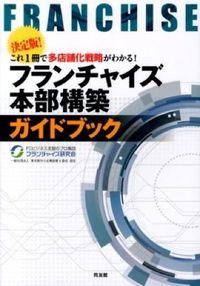 フランチャイズ本部構築ガイドブック / 決定版!これ1冊で多店舗化戦略がわかる!