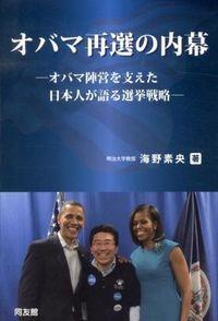 オバマ再選の内幕 / オバマ陣営を支えた日本人が語る選挙戦略