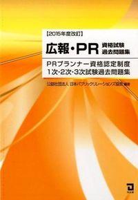 広報・PR資格試験過去問題集