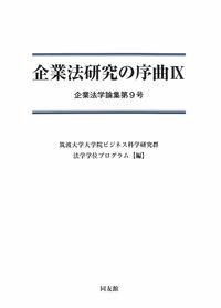 企業法研究の序曲