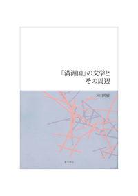 「満洲国」の文学とその周辺