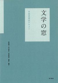 文学の窓 中国語精読テキスト〔音声ダウンロード方式〕