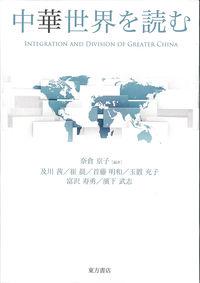 中華世界を読む