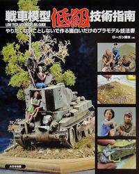 戦車模型低級技術指南 = LOW TECH AFV MODELING GUIDE : やりたくないことしないで作る面白いだけのプラモデル技法書
