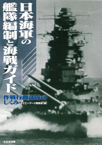 日本海軍の艦隊編制と海戦ガイド