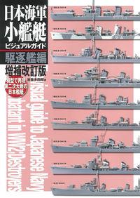 日本海軍小艦艇ビジュアルガイド駆逐艦編 増補改訂版