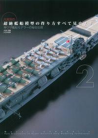 大渕克の超絶艦船模型の作り方すべて見せます。2