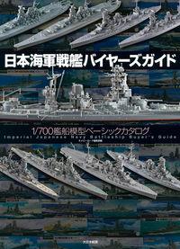 日本海軍戦艦バイヤーズガイド