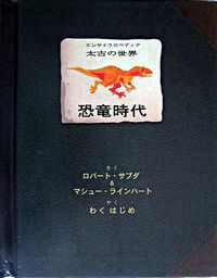 恐竜時代 / エンサイクロペディア太古の世界