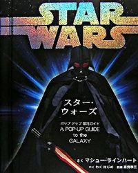 スター・ウォーズ / ポップアップ銀河ガイド