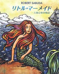 リトル・マーメイド / 人魚ひめの物語