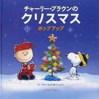 チャーリー・ブラウンのクリスマス 改訂版 / ポップアップ